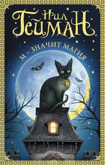 Нил Гейман - М - значит магия обложка книги