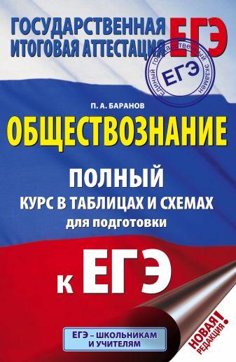 П. А. Баранов - ЕГЭ. Обществознание. Полный курс в таблицах и схемах для подготовки к ЕГЭ обложка книги