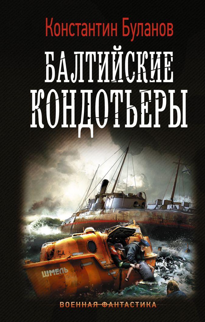 Балтийские кондотьеры Константин Буланов