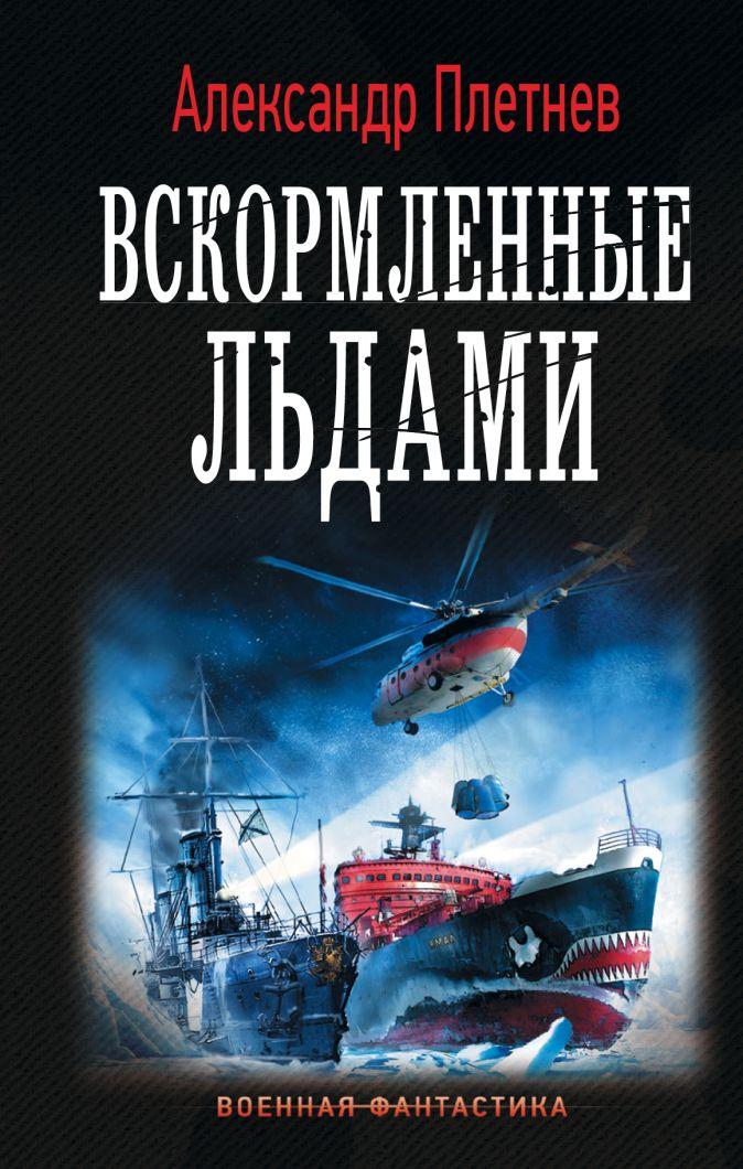Вскормленные льдами Александр Плетнев