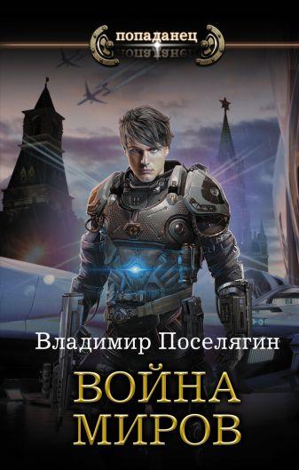 Владимир Поселягин - Война миров обложка книги