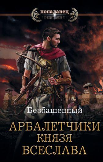Безбашенный - Арбалетчики князя Всеслава обложка книги