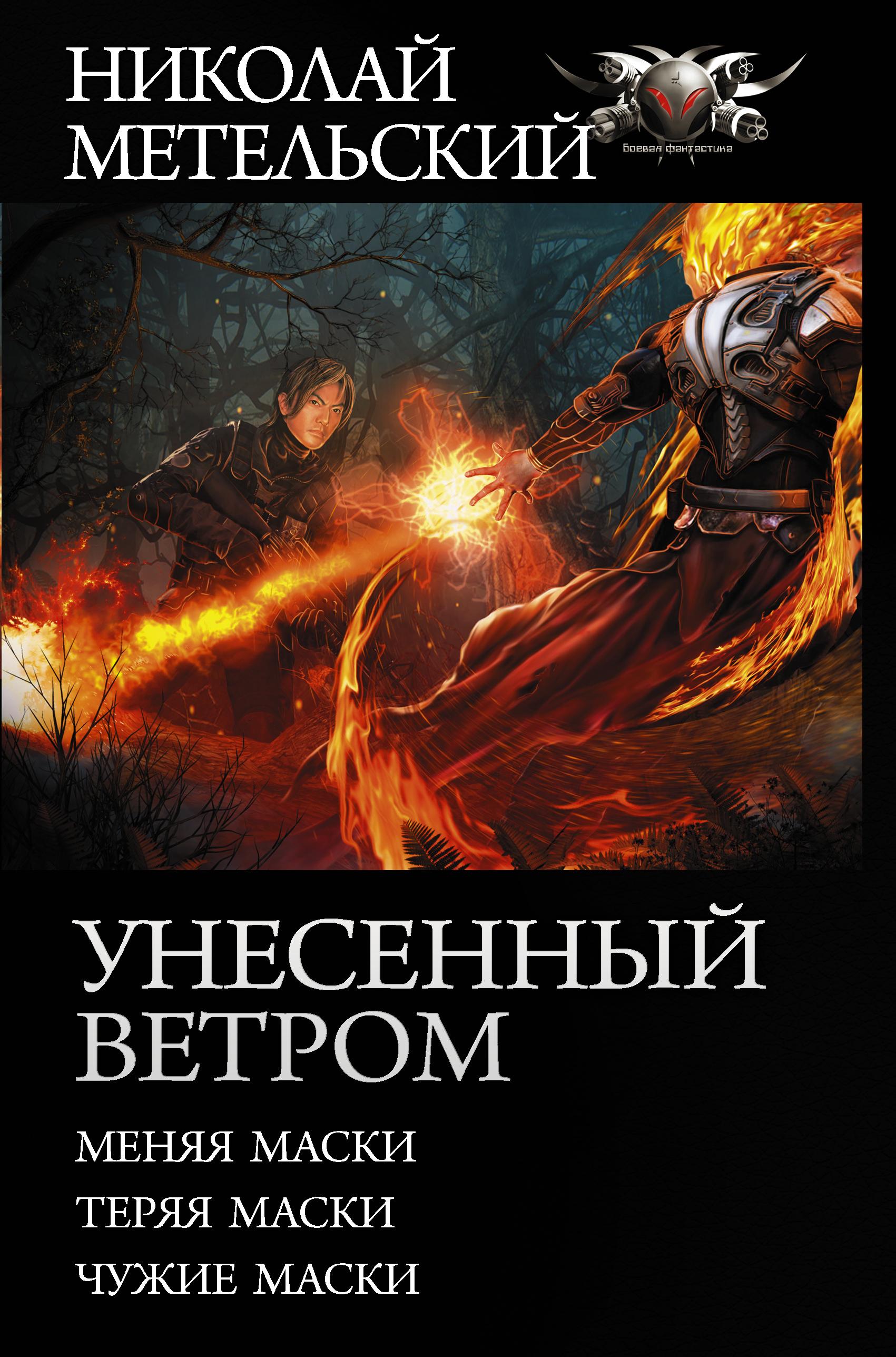 Николай Метельский Унесенный ветром