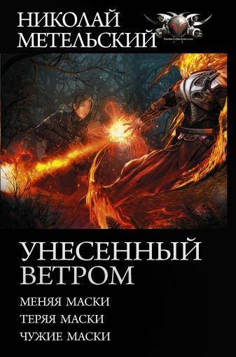 Николай Метельский - Унесенный ветром обложка книги