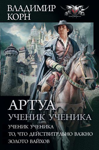Владимир Корн - Артуа. Ученик ученика обложка книги