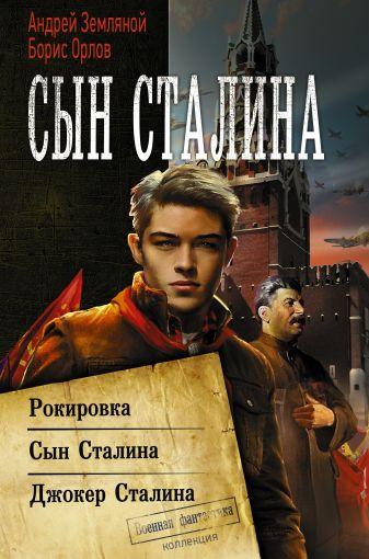 Андрей Земляной - Сын Сталина обложка книги