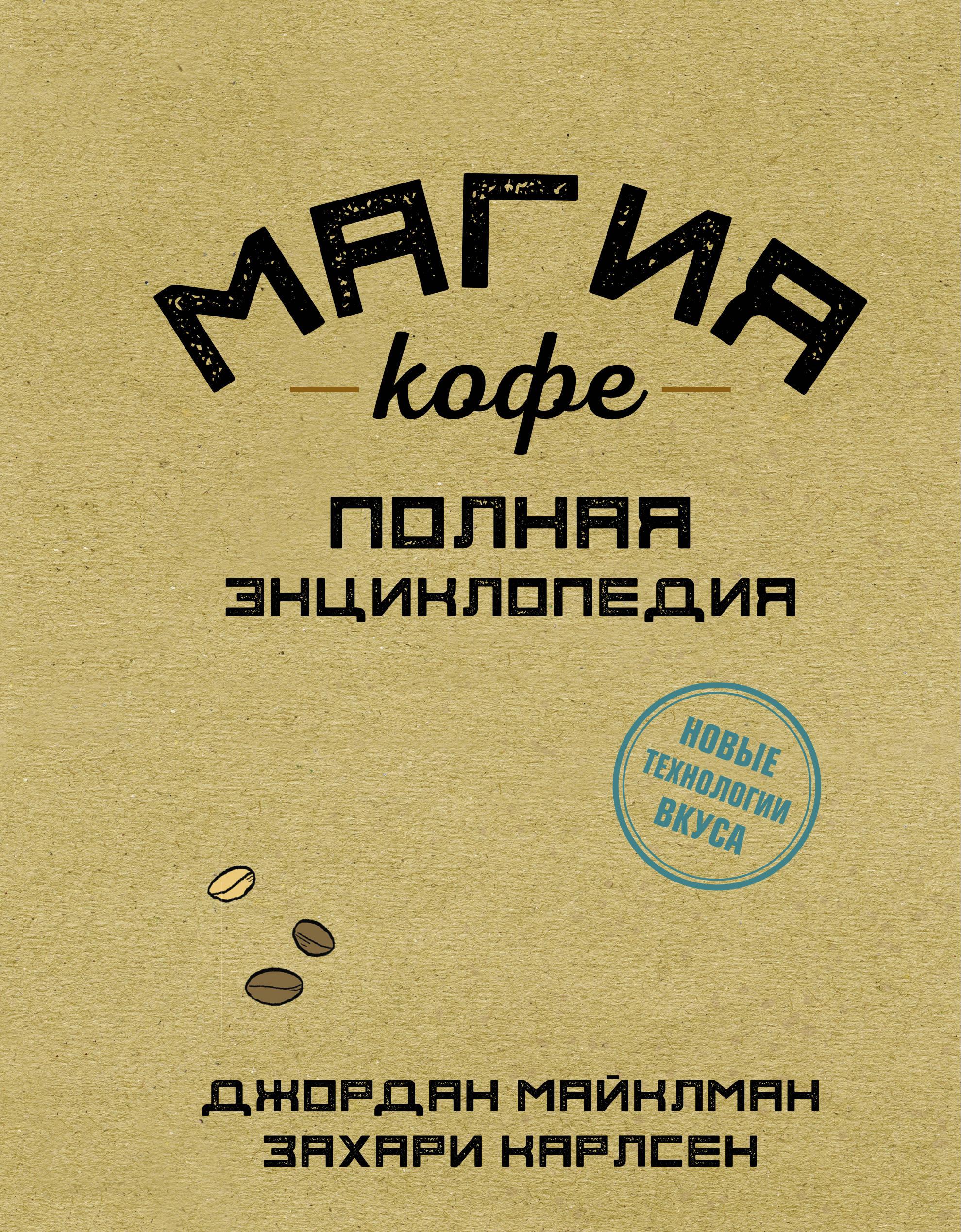 Магия кофе. Полная энциклопедия ( Майклман Джордан, Карлсен Захари  )