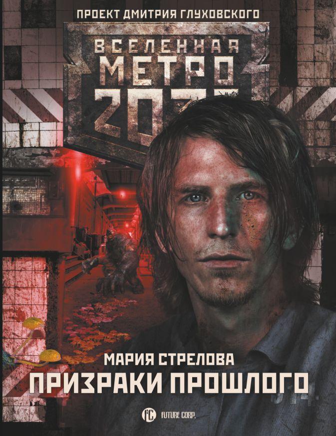 Мария Стрелова - Метро 2033: Призраки прошлого обложка книги
