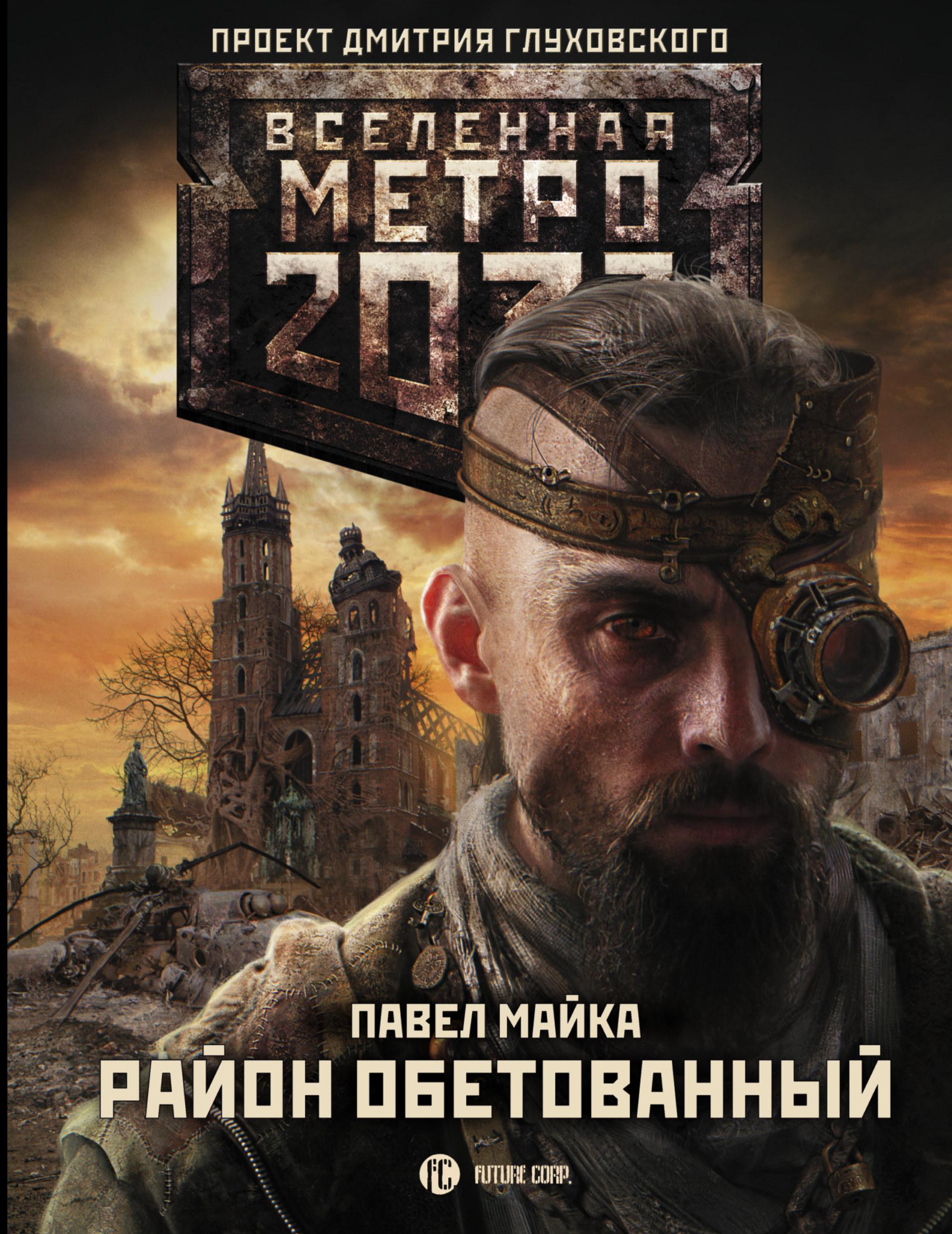 Майка Павел Метро 2033: Район обетованный