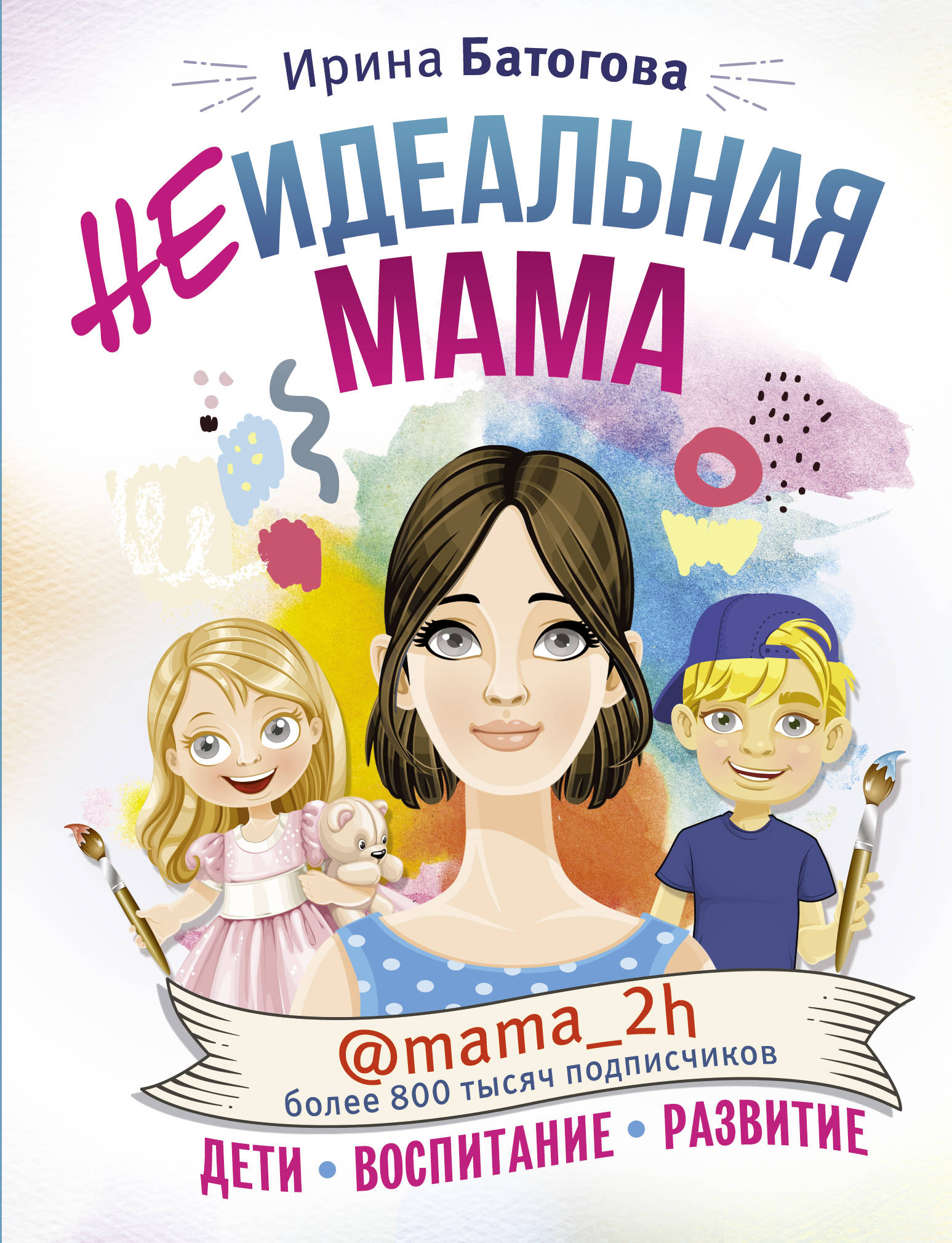 Батогова Ирина Владимировна Неидеальная мама: дети, воспитание, развитие @mama_2h