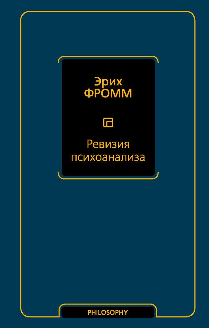 Эрих Фромм - Ревизия психоанализа обложка книги