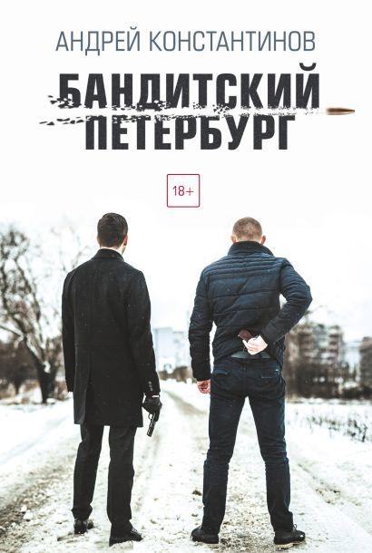 Бандитский Петербург - фото 1