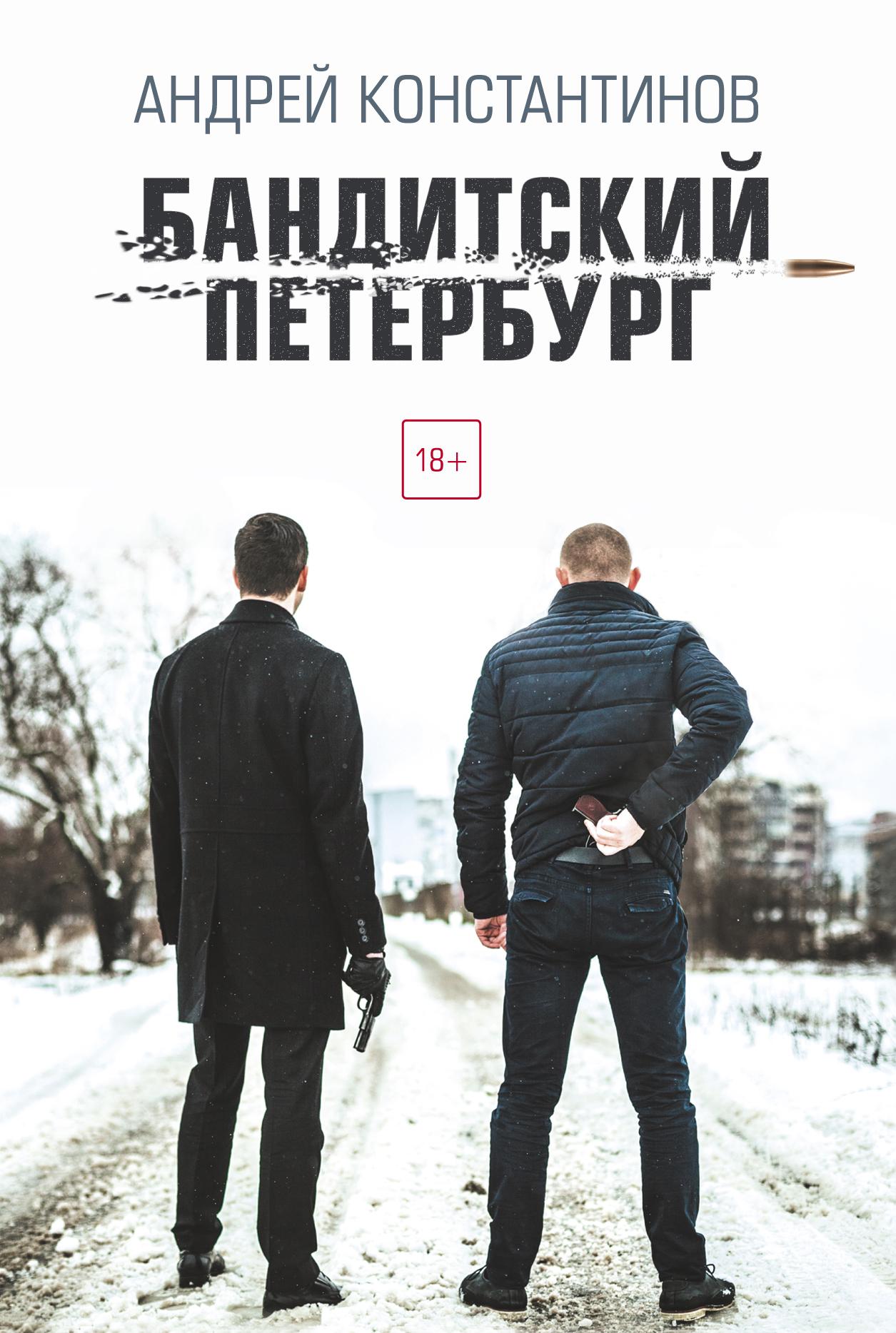 Константинов Андрей Бандитский Петербург