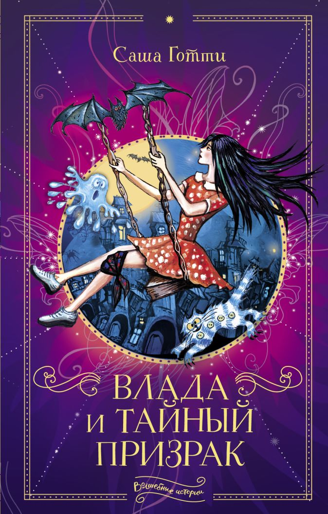 Саша Готти - Влада и тайный призрак обложка книги