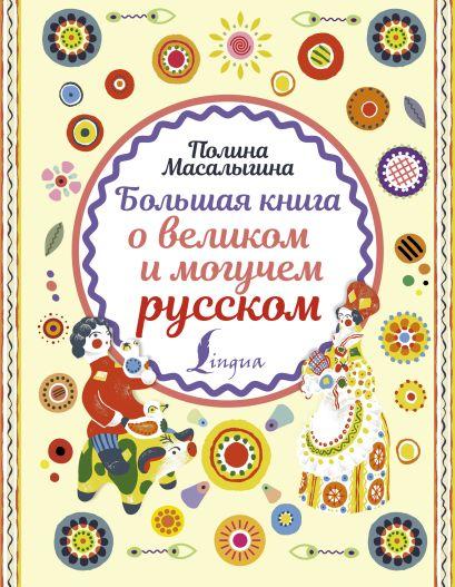 Большая книга о великом и могучем русском - фото 1