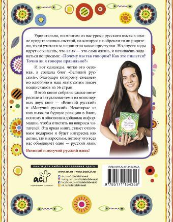 Большая книга о великом и могучем русском Полина Масалыгина