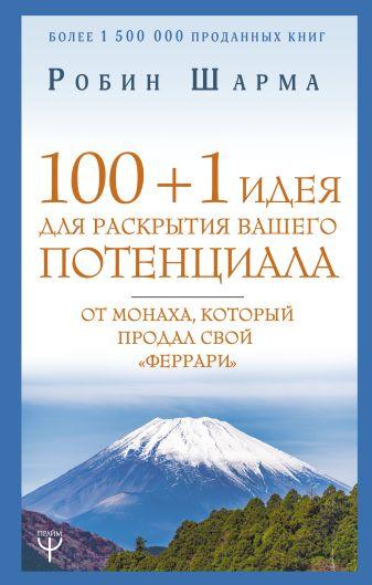 """Робин Шарма - 100 + 1 идея для раскрытия вашего потенциала от монаха, который продал свой """"феррари"""" обложка книги"""
