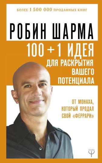 """Робин Шарма - 100 + 1 идея для раскрытия вашего потенциала от от монаха, который продал свой """"феррари"""" обложка книги"""