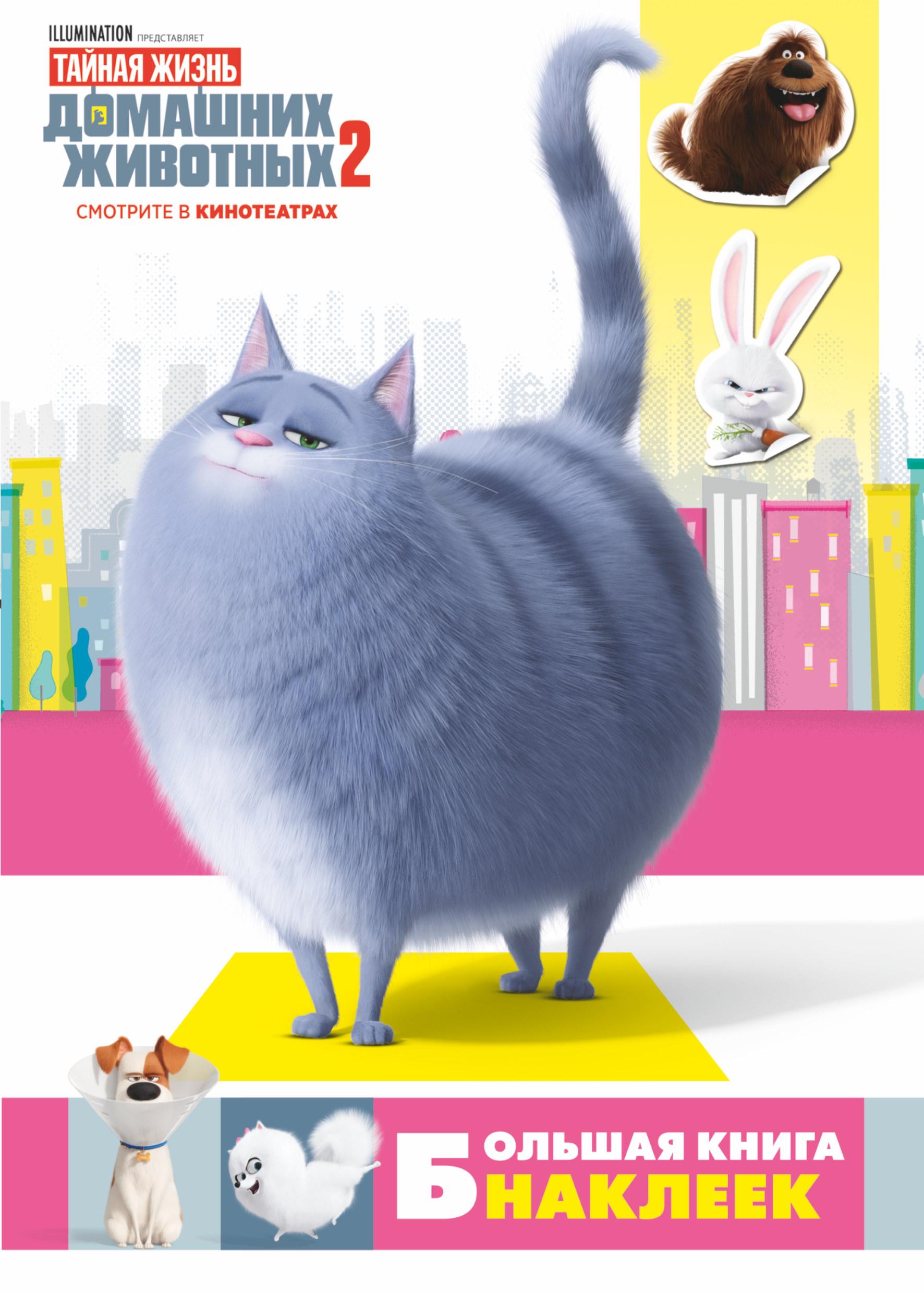 цена на . Тайная жизнь домашних животных 2. Большая книга наклеек