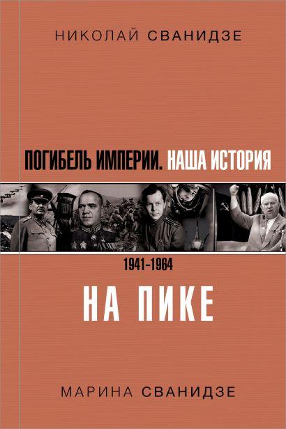 Погибель Империи: Наша история 1941-1964. На пике - фото 1