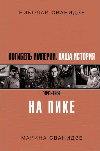 Николай Сванидзе, Марина Сванидзе - Погибель Империи: Наша история 1941-1964. На пике обложка книги