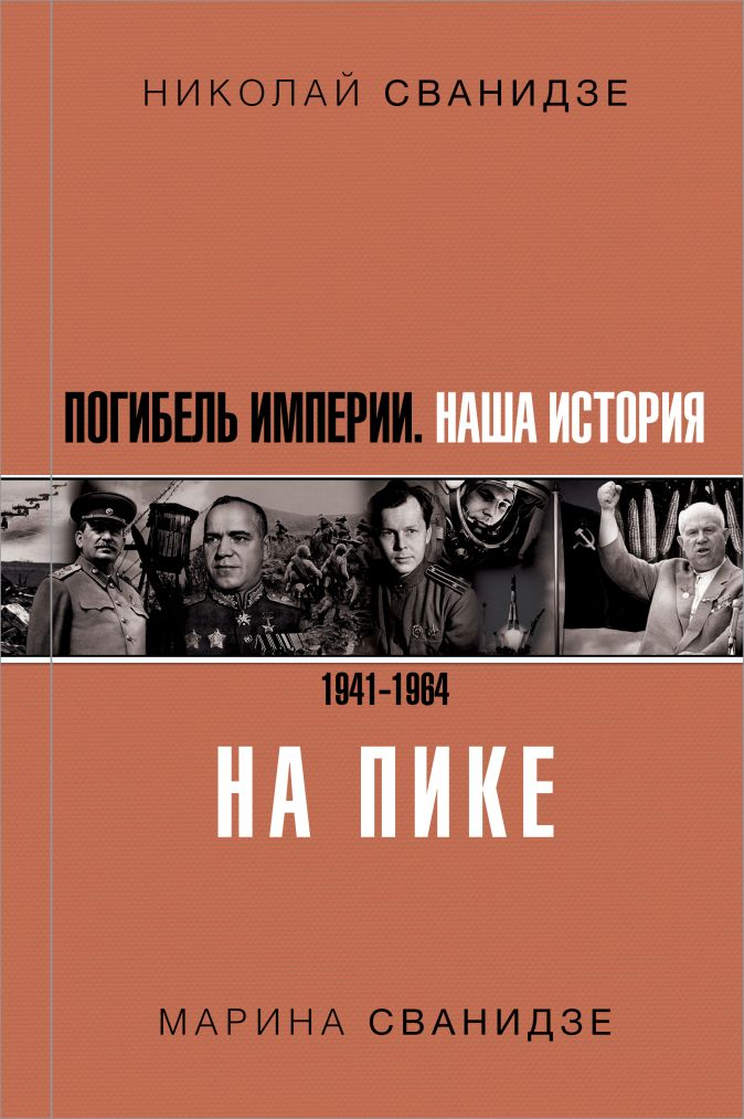 Погибель Империи: Наша история 1941-1964. На пике Николай Сванидзе, Марина Сванидзе