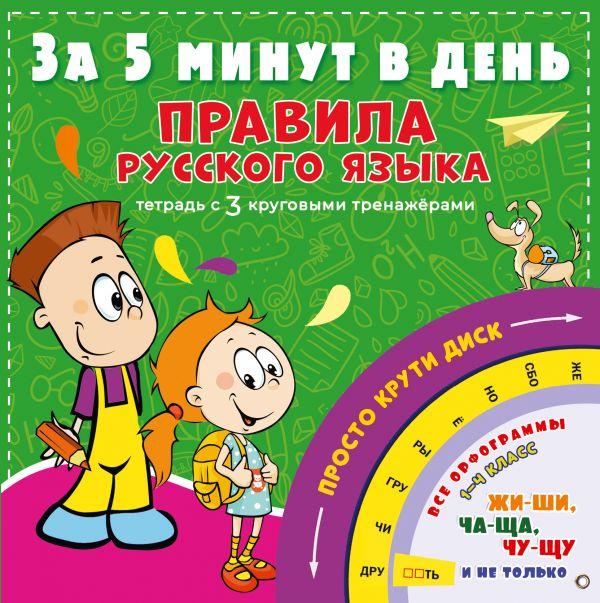 Матвеев Сергей Александрович Правила русского языка за 5 минут в день