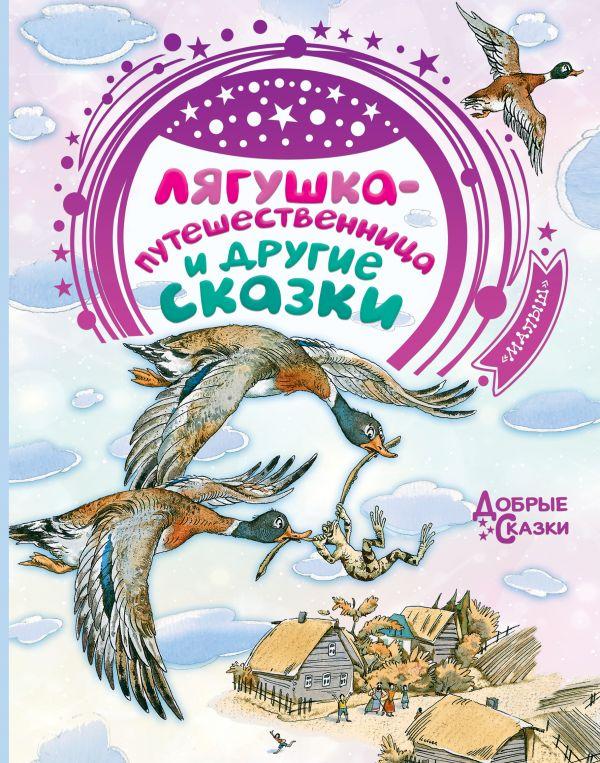 Мамин-Сибиряк Дмитрий Наркисович Лягушка-путешественница и другие сказки