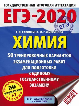 ЕГЭ-2020. 50 тренировочных вариантов экзаменационных работ для подготовки
