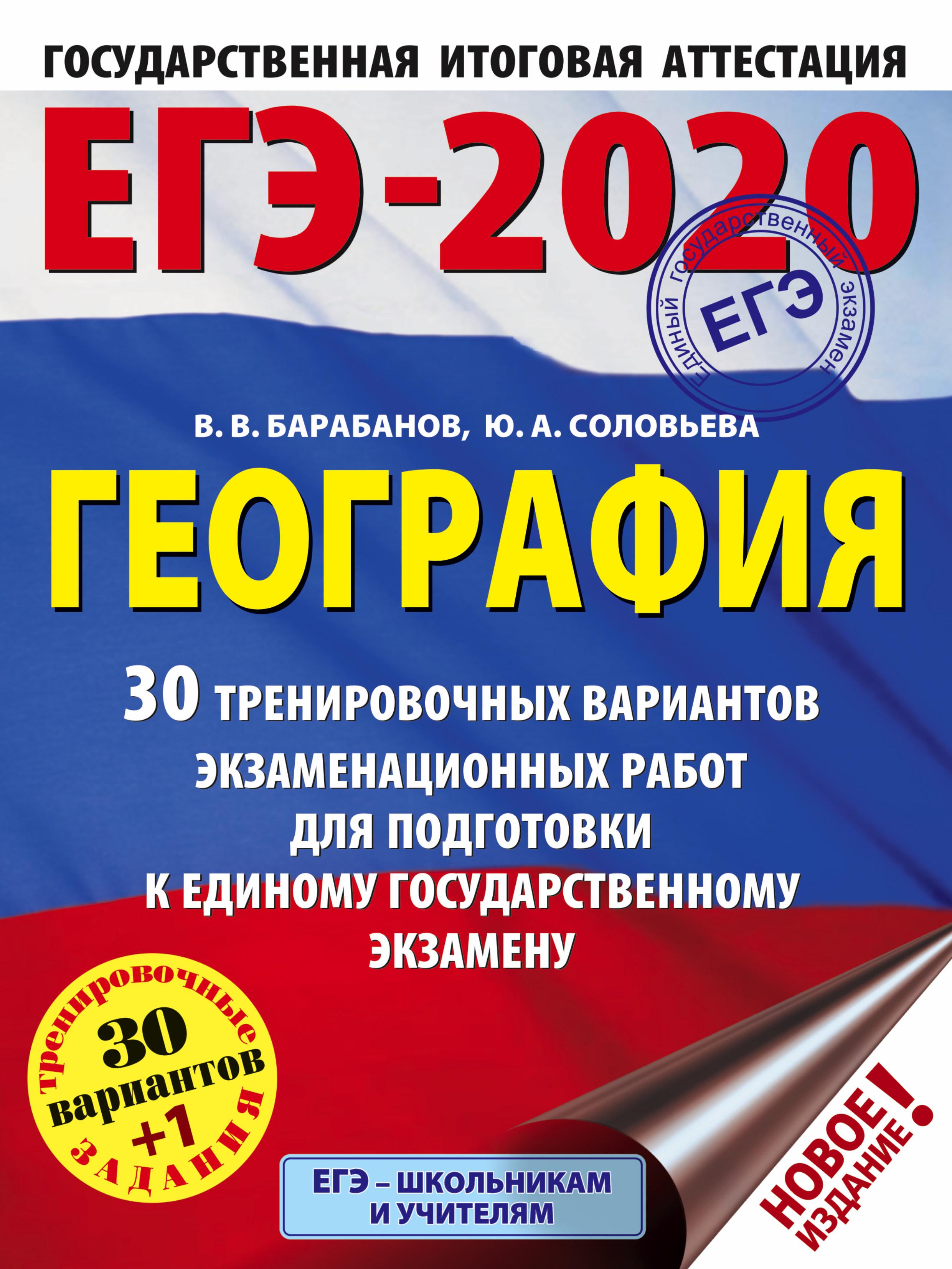 все цены на В. В. Барабанов, Ю. А. Соловьева ЕГЭ-2020. География (60х84/8) 30 тренировочных вариантов экзаменационных работ для подготовки к ЕГЭ онлайн