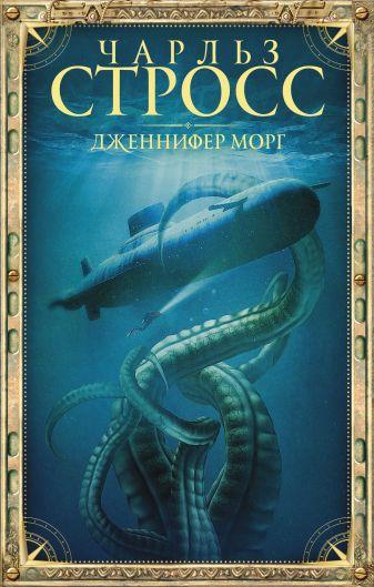 Чарльз Стросс - Дженнифер Морг обложка книги