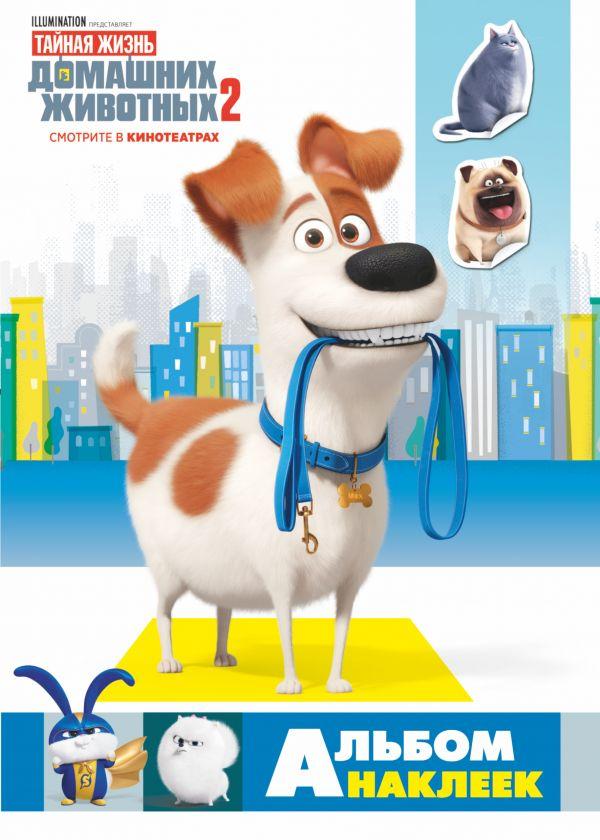 . Тайная жизнь домашних животных 2. Альбом наклеек (Макс)