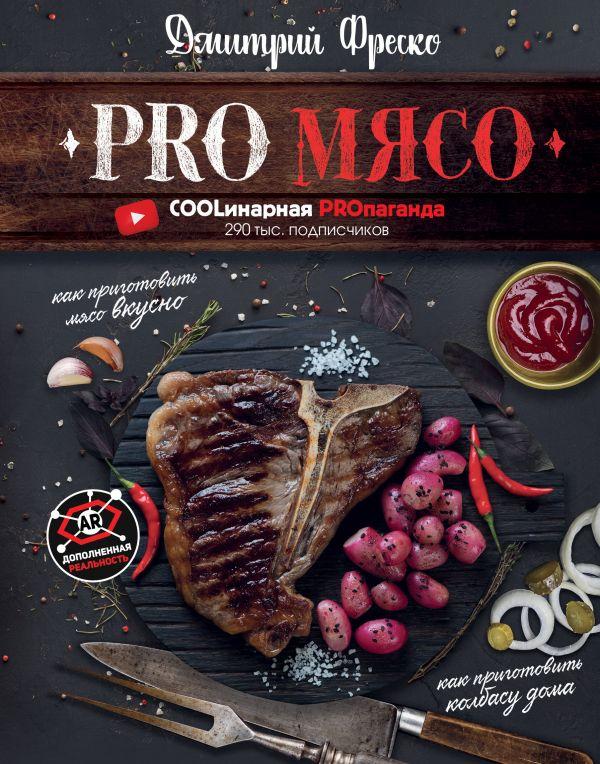Zakazat.ru: PRO Мясо. Фреско Дмитрий