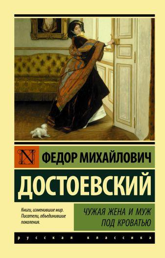 Федор Михайлович Достоевский - Чужая жена и муж под кроватью обложка книги