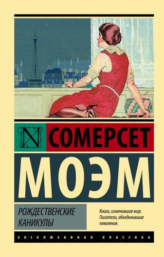 Сомерсет Моэм - Рождественские каникулы обложка книги