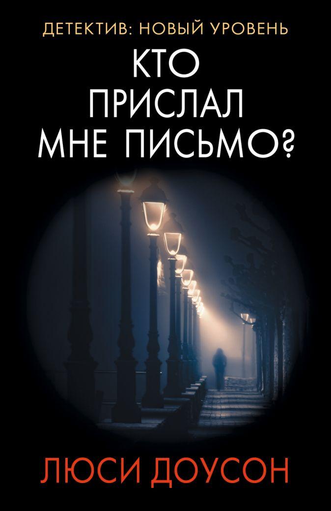 Люси Доусон - Кто прислал мне письмо? обложка книги