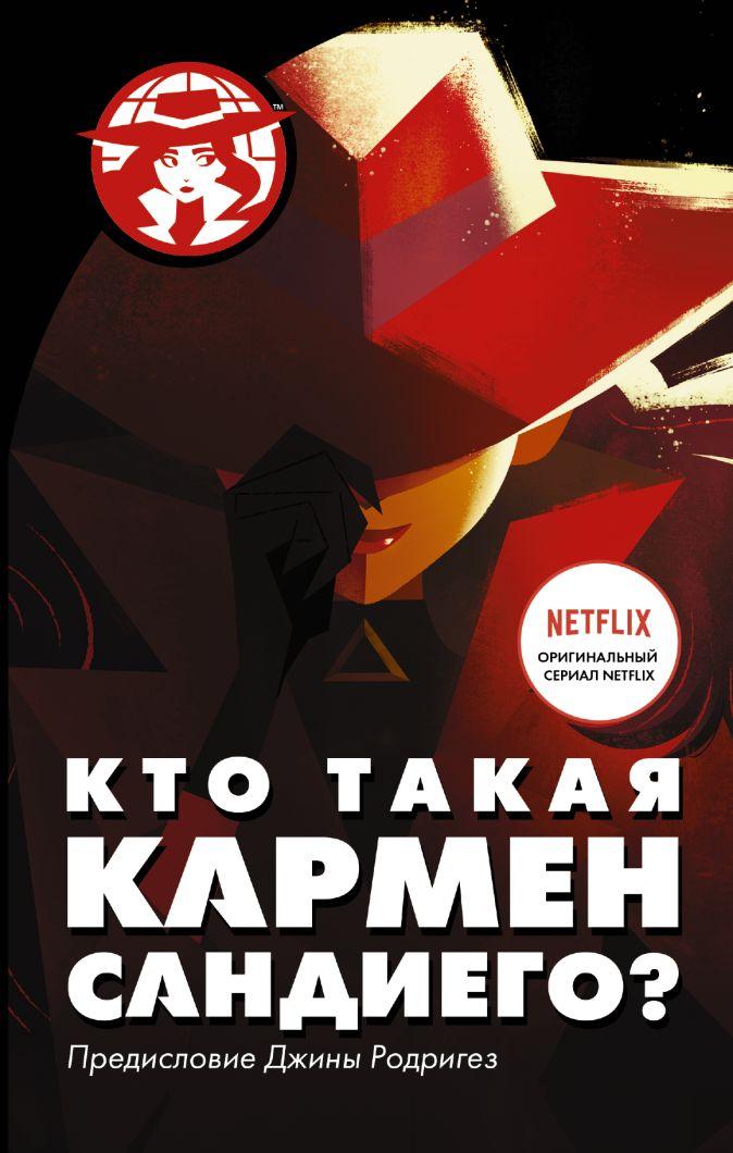 Ребекка Тинкер - Кто такая Кармен Сандиего? обложка книги