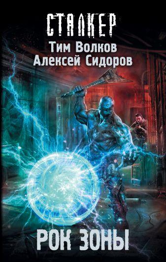 Тим Волков, Алексей Сидоров - Рок Зоны обложка книги