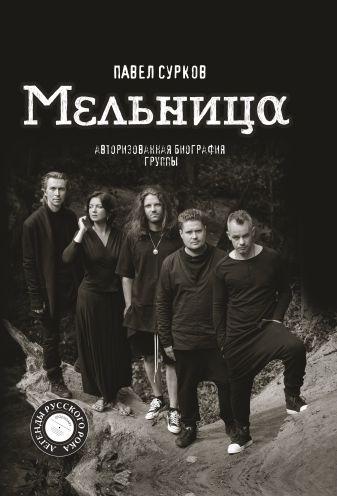 Сурков П.В. - Мельница. Авторизованная биография группы обложка книги