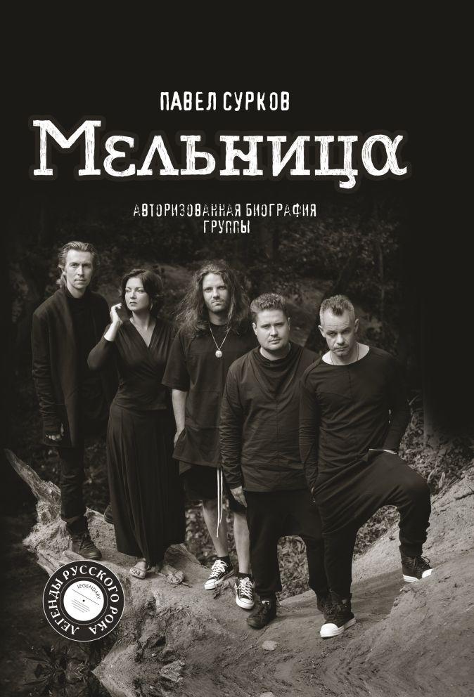 Мельница. Авторизованная биография группы Сурков П.В.