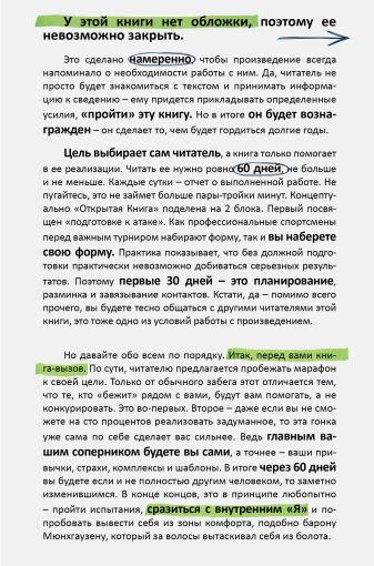 Алекс Новак - Открытая книга обложка книги
