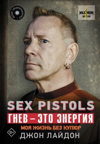 Джон Лайдон - Sex Pistols. Злость — это энергия: моя жизнь без купюр обложка книги