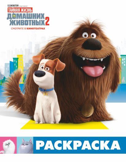 Тайная жизнь домашних животных 2. Раскраска (Макс и Дюк) - фото 1