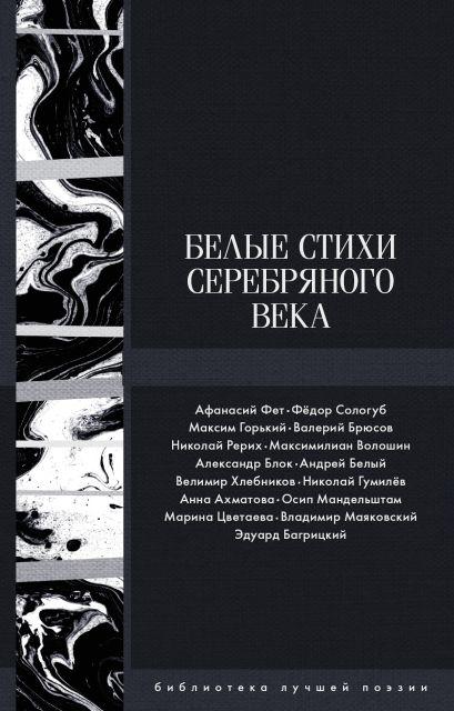 Белые стихи Серебряного века - фото 1