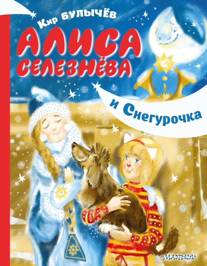 Кир Булычев - Алиса Селезнёва и Снегурочка обложка книги