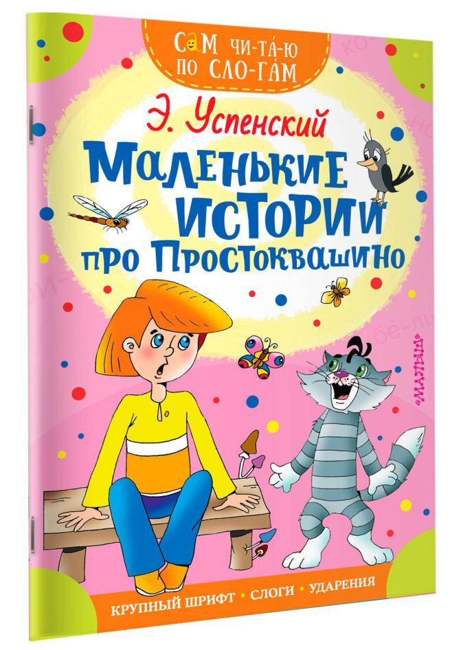 Маленькие истории про Простоквашино Э. Успенский