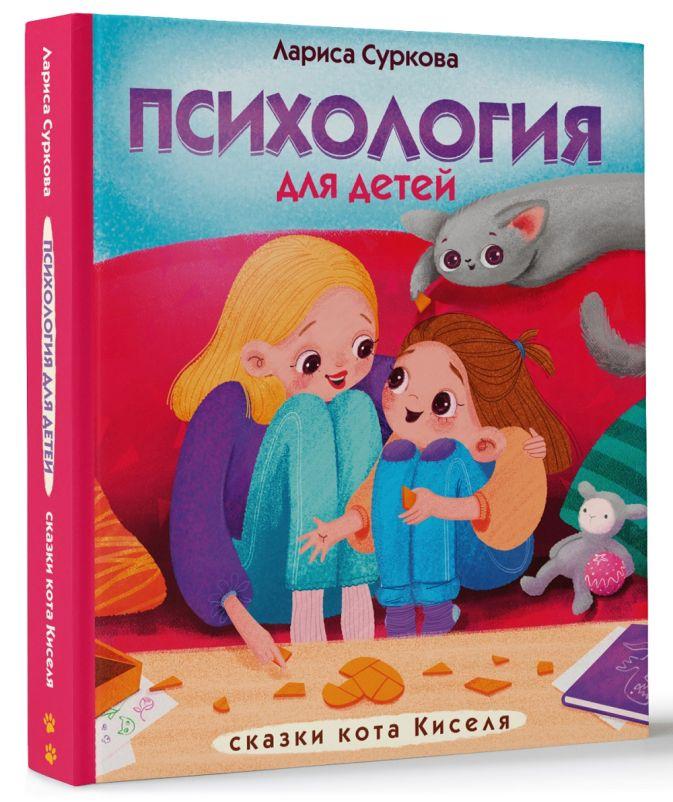 Психология для детей: сказки кота Киселя Суркова Л.М.