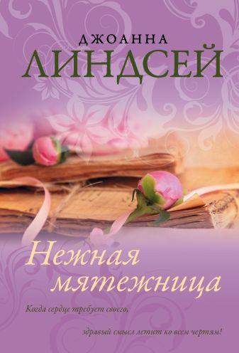 Джоанна Линдсей - Нежная мятежница обложка книги