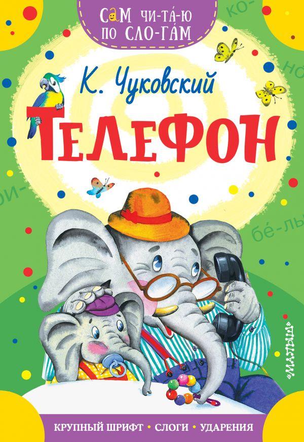 интересно Телефон книга