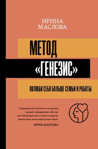 Маслова Ирина - Метод «Генезис»: полюби себя больше семьи и работы обложка книги